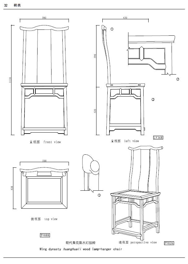 中国明清家具设计图纸(珍藏版)城市设计总则图片