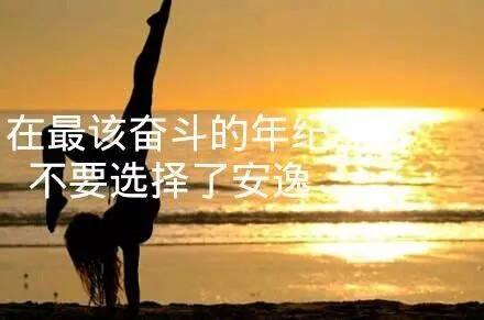早安心语励志一句话 早安心语正能量图片