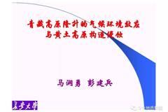 青藏高原隆升的气候环境效应与黄土高原构造侵蚀