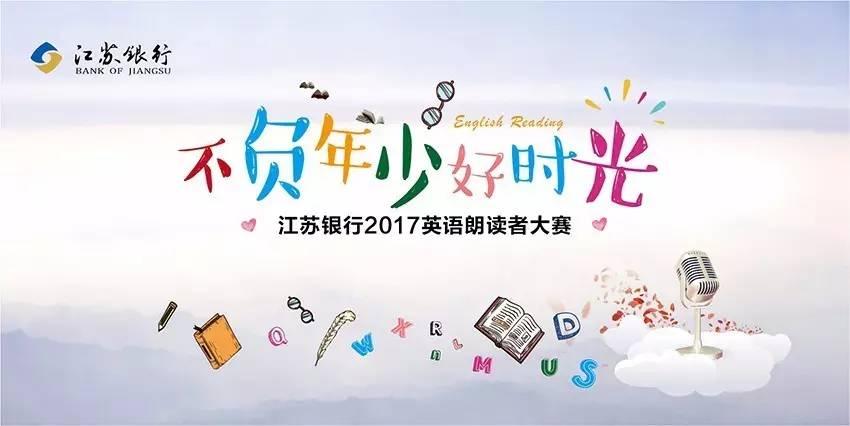 融享学未来|英语朗读者镇江分站活动花絮