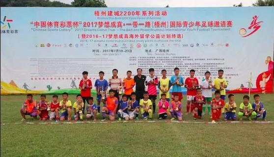 足球亚洲杯决赛_我爱足球广西总决赛_广西足球超级联赛