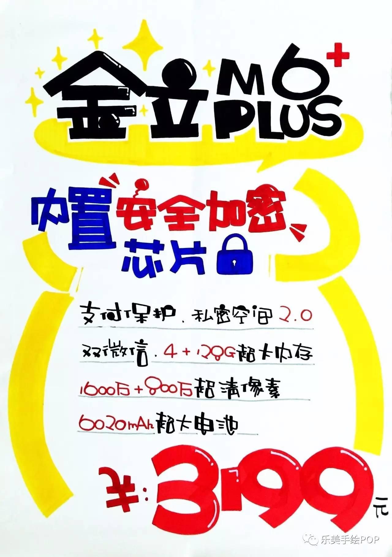 【汇总】金立手绘pop海报