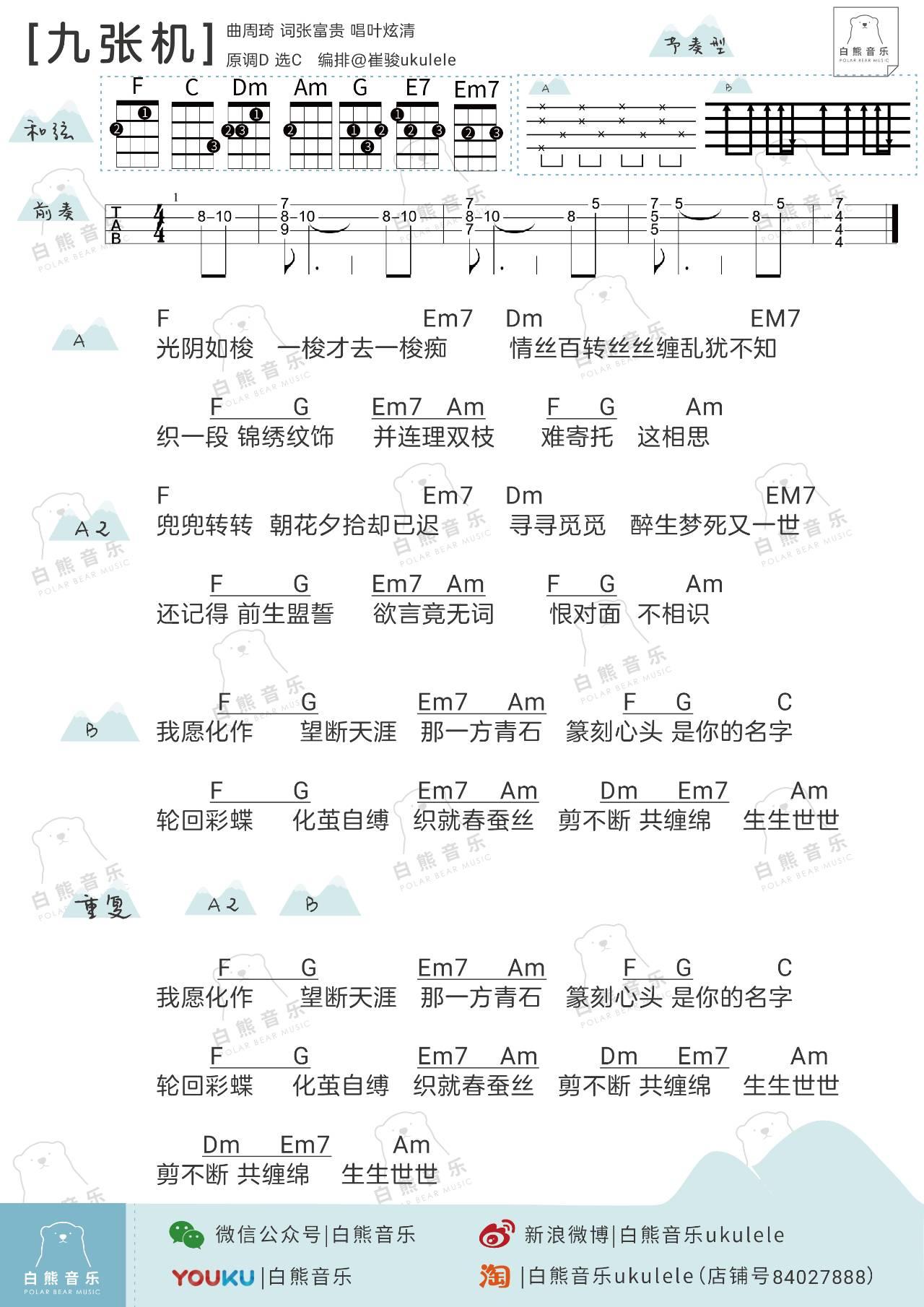「白熊弹唱」〈九张机〉叶炫清 热播剧《双世宠妃》主题曲/〔尤克里里