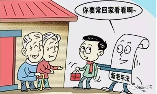 《老年人权益保障法》(节选)