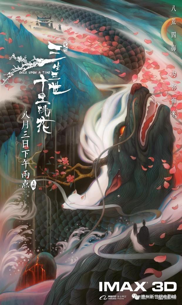 《大鱼海棠》导演张春亲手绘制的iamx版独家海报,画风凝练唯美,尽显白