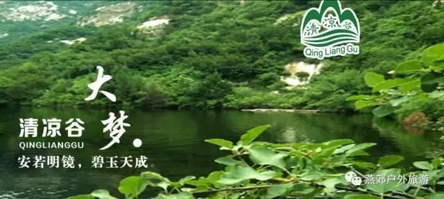 房山东湖港,密云清凉谷,大兴野生动物园,延庆玉渡山一