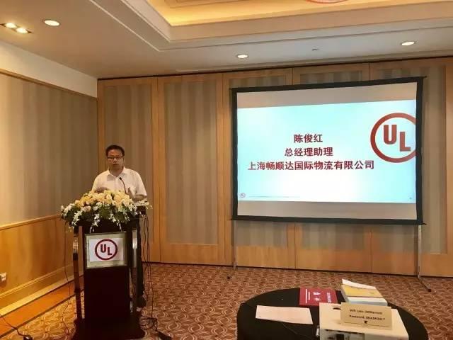 FIATA空运危险品证书官方培训分中心正式 落户 UL上海办公室