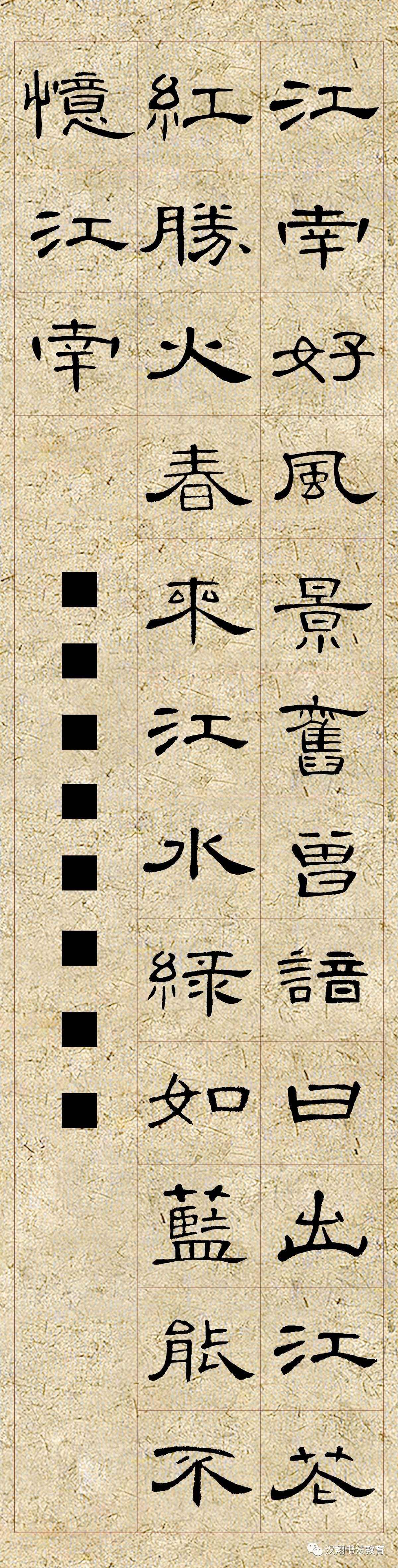 【曹全碑隶书集字】江南好,风景旧曾谙……_突袭旅游