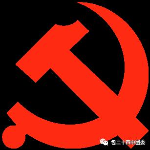 师们高举党旗和校旗健步前行,一路互相鼓励,加油打气.   回顾红色