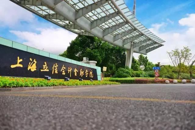上海立信会计金融学院成立一周年巡礼