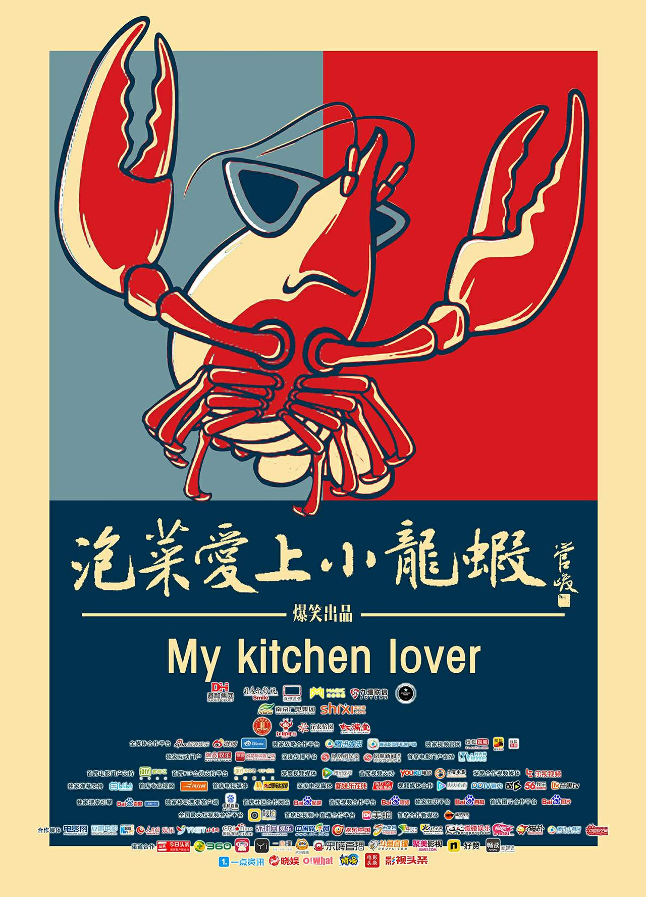 泡菜爱上小龙虾》发诙谐版海报 小龙虾拟人上线