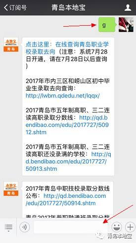 明起,可查询2017青岛中职技校,高职录取去向(附录取分数线)