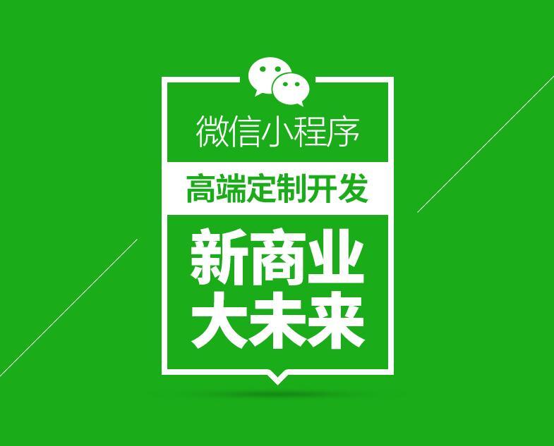 武汉小程序开发 武汉小程序开发如何防止被坑