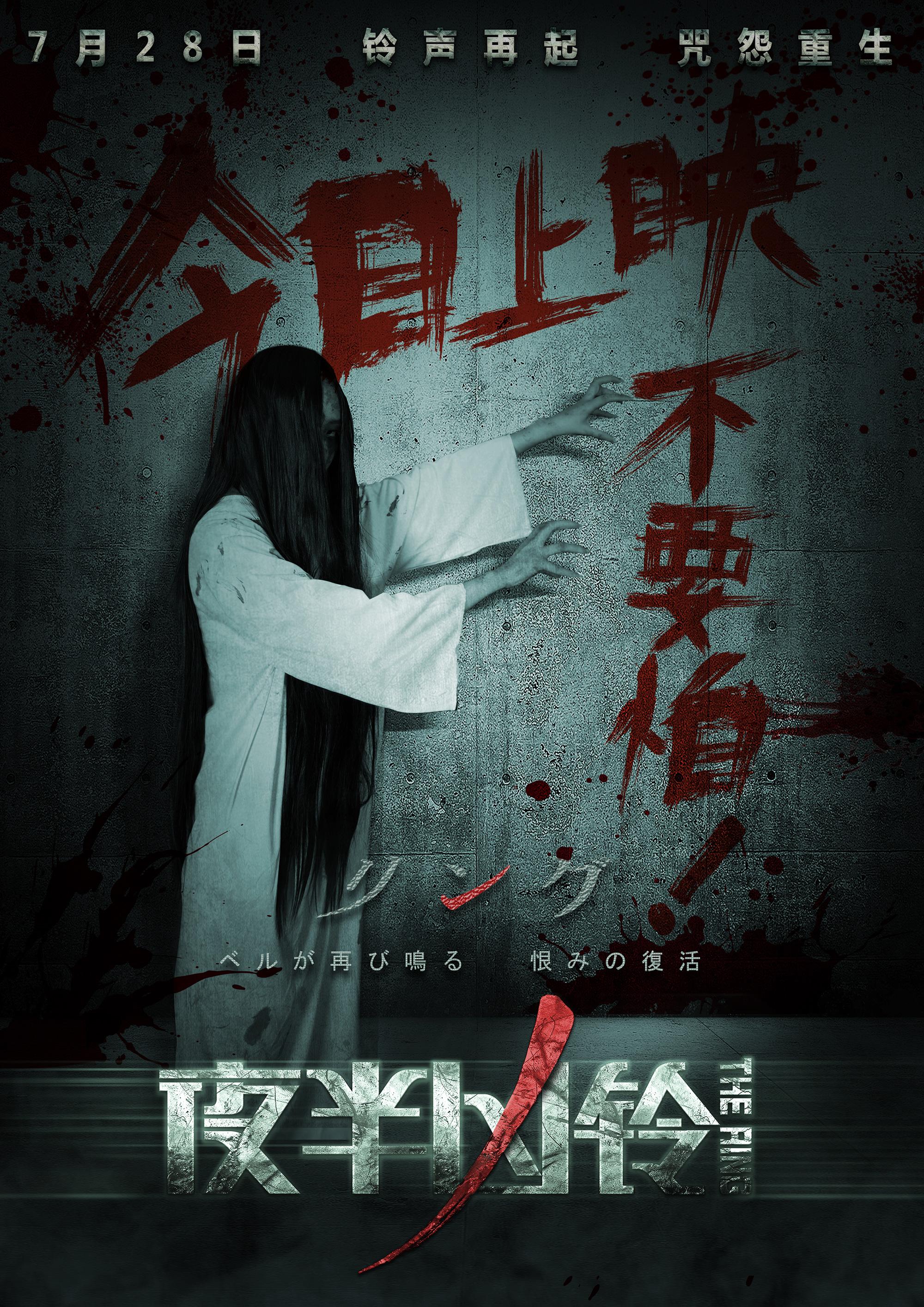 《夜半凶铃》今日上映 日式恐怖再现灵异故事