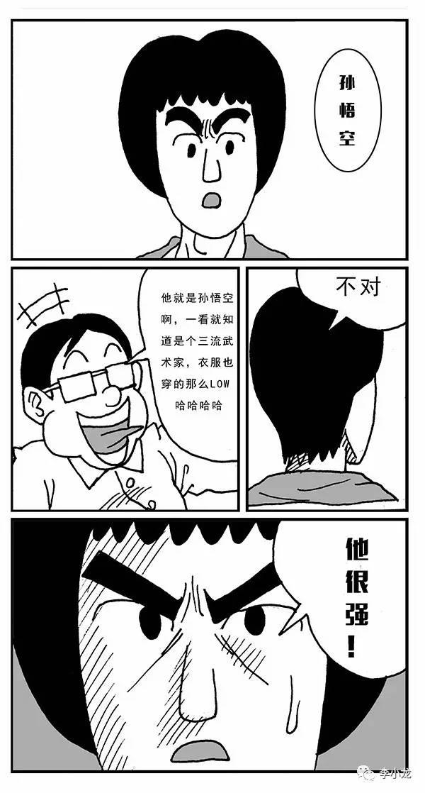 微信公众号李小龙:李小龙漫画之进击的龙哥(3)图片