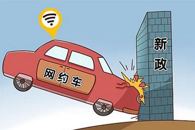 """""""打车难""""的主要原因是网约车驾驶员证考试难?"""