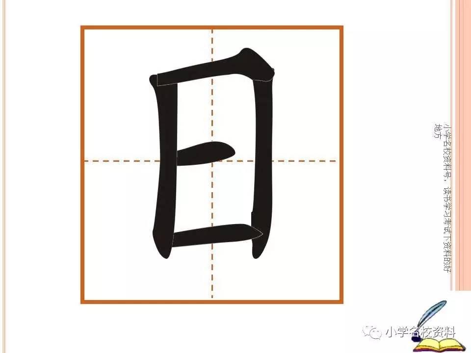 最新部编版高中水火一上第四课《语文日月》安流小学图片