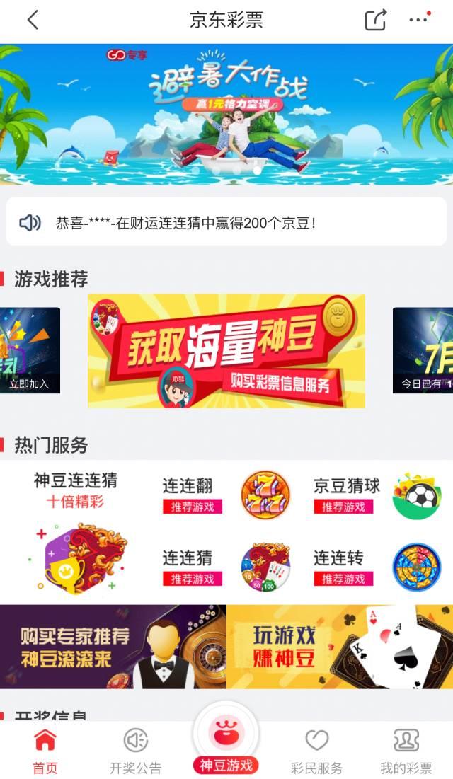 查看路径:京东app首页―百宝箱―娱乐场