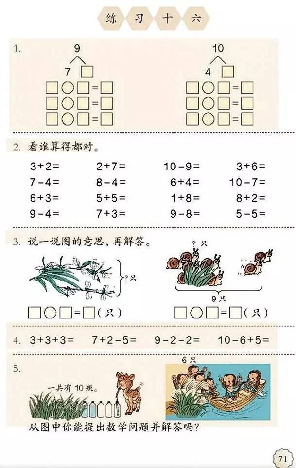 部编小学数学一年级(上)教材高清电子版