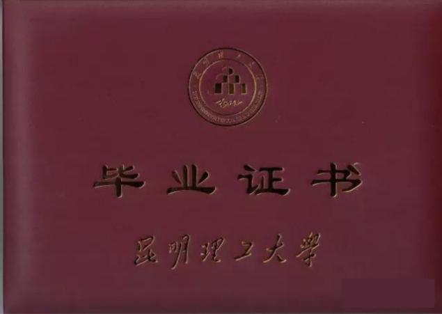 成人高考�zh�9`�z�Nj_昆明理工大学成人高考函授2017年招生简章