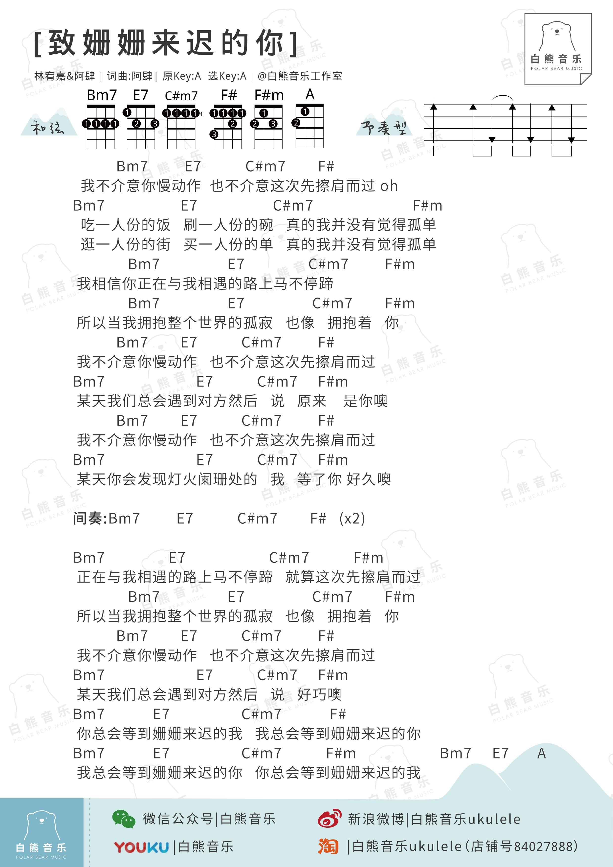 娱乐 正文  尤克里里教学&歌谱  have ukulele have fun!