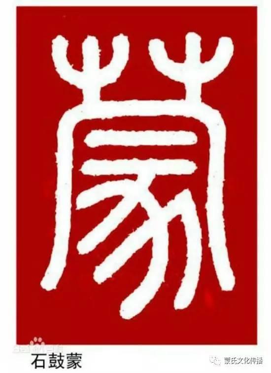蒙氏重要场景常见的几个篆书 蒙 字