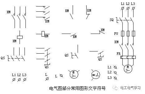 电气原理图符号大全详解图片