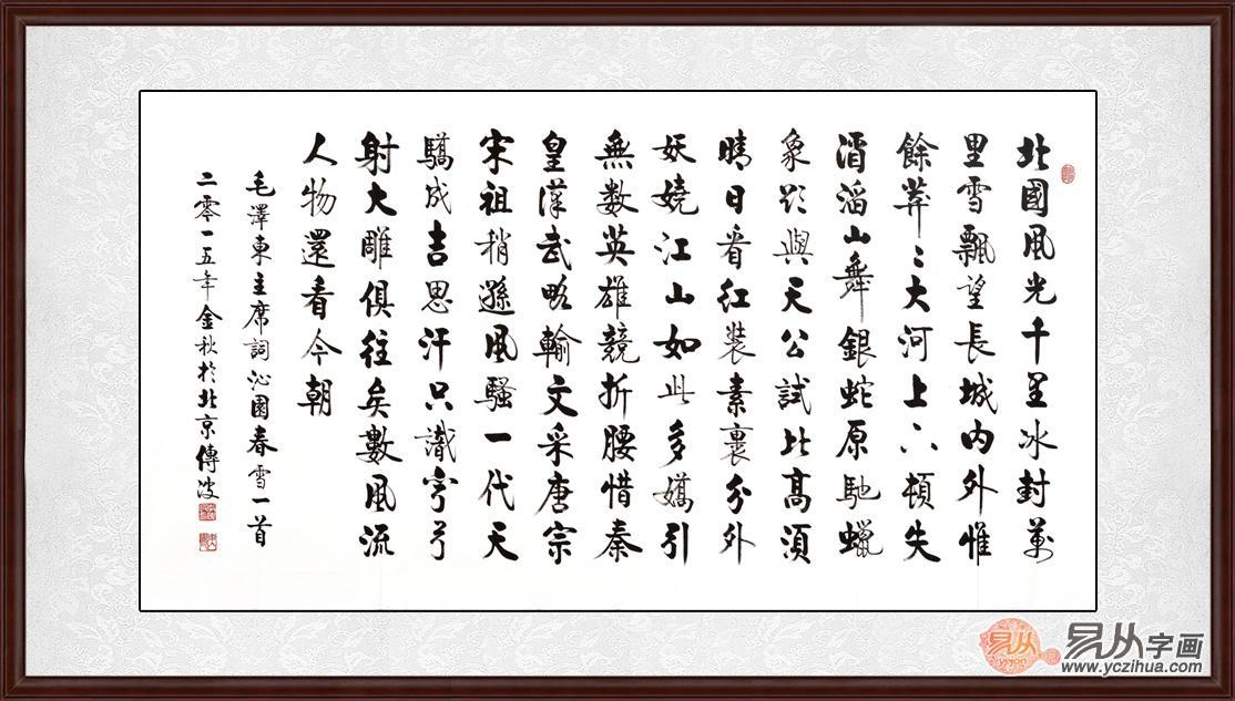 行楷书法欣赏 当代书法家李传波秀书法啦图片