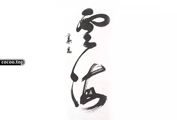 """""""笔法"""",就是笔画之法,   即为字的结构安排之法,如唐欧阳询的三"""