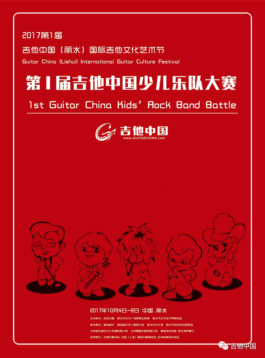 2017第1届吉他中国(丽水)国际吉他文化艺术节九大赛事海报