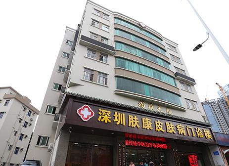 深圳肤康皮肤病医院开通 网上在线咨询预约平台