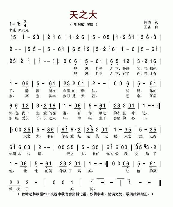 天之大歌曲谱_天之大歌曲背景图