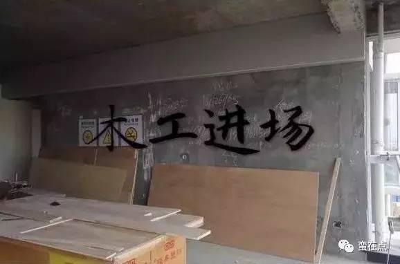 11,木工制作隔墙,吊顶时,泥工此时会穿插进来砌墙.