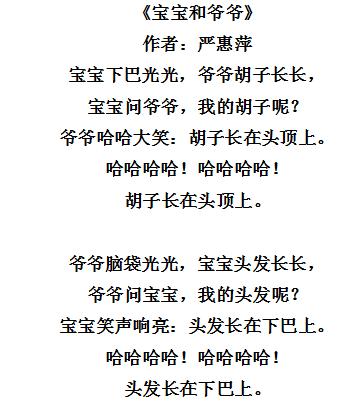 华语童声金曲榜2017少儿歌词节童歌歌词征集大赛作品展示(38)