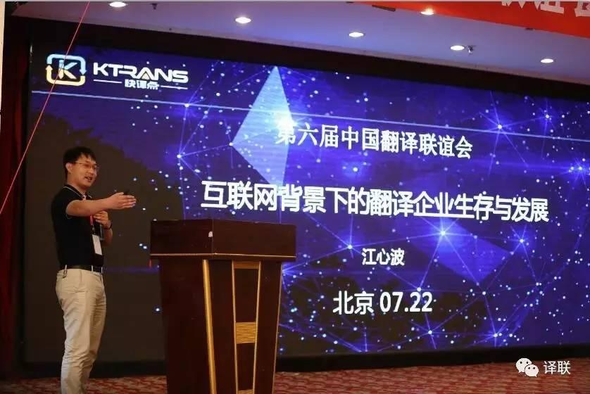 第六届中国翻译联谊会总结