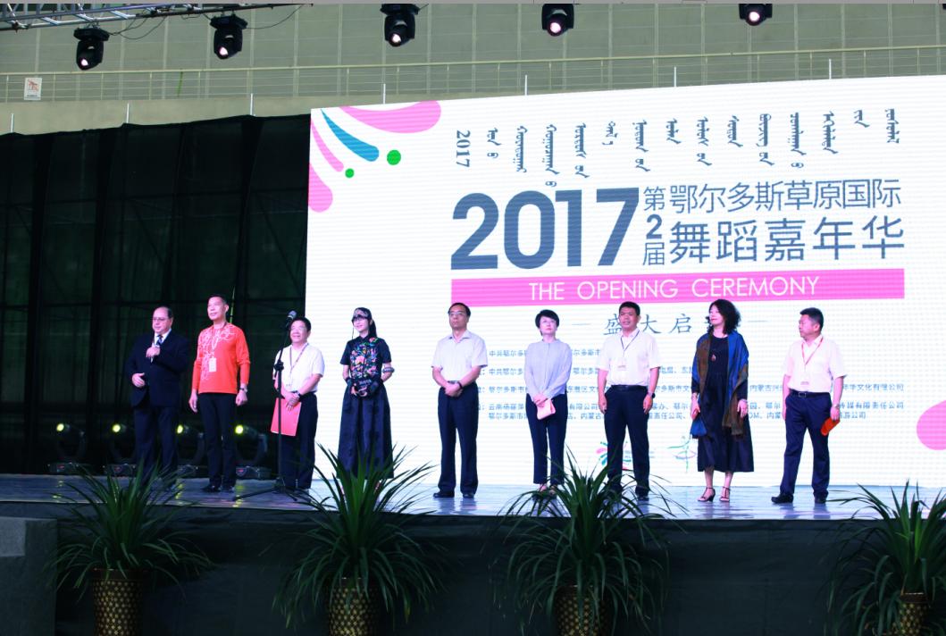 2017年第2届鄂尔多斯草原国际舞蹈嘉年华启动仪式图片