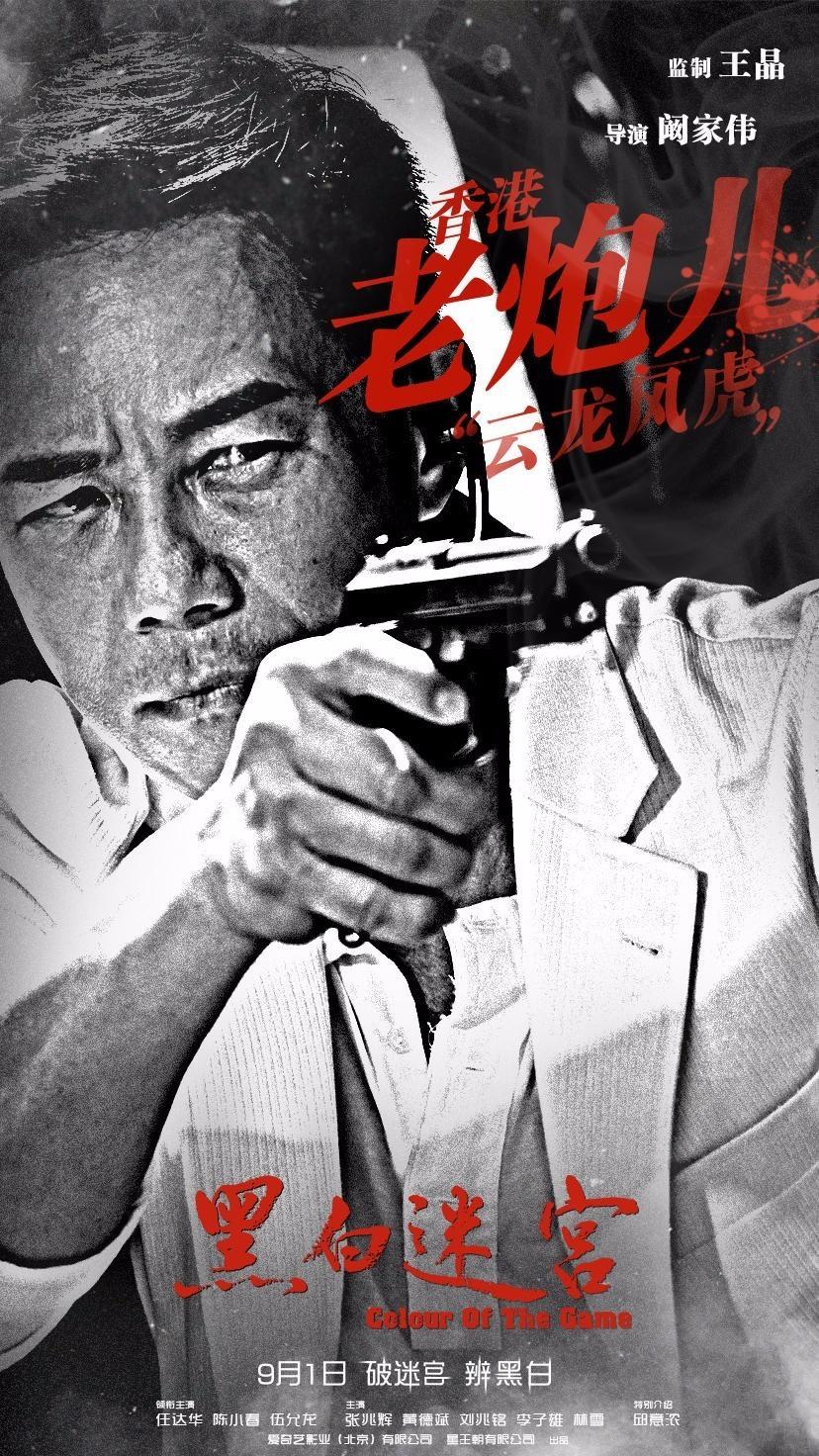 电影《黑白迷宫》将于9月1日正式上映.