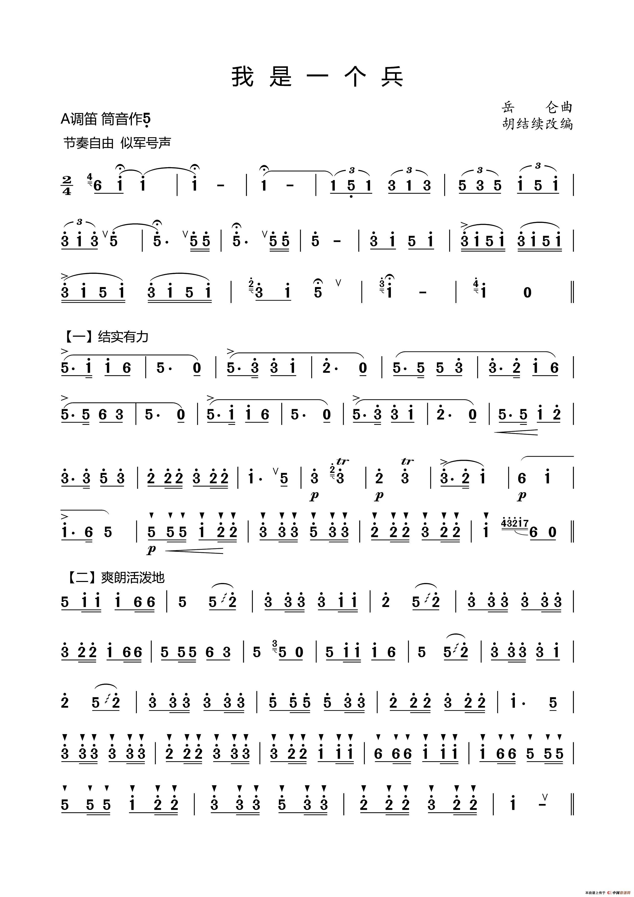 萧颤音曲谱_魔鬼的颤音曲谱