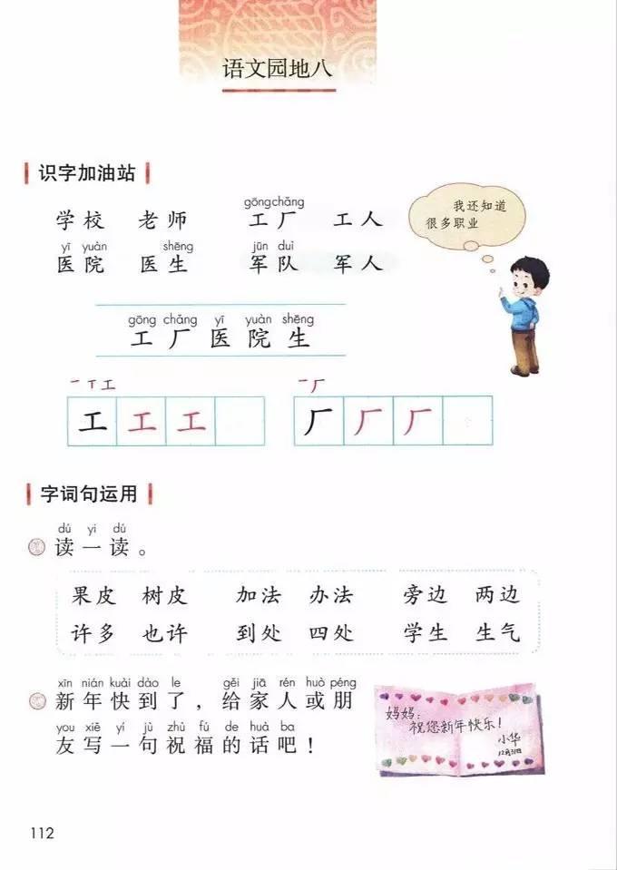 【新一福利】电子课本|部编一年级语文上册教材