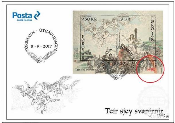 十九大邮票手绘封