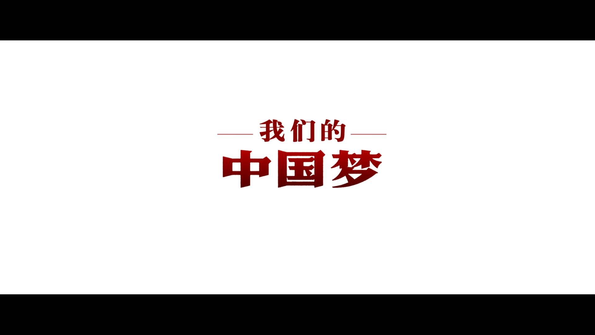 ——《光荣与梦想——我们的中国梦系列公益片》.