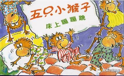 五只小猴子在床上蹦跳 英文绘本精讲活动精彩回顾