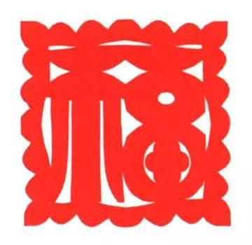 传统福字剪纸教程
