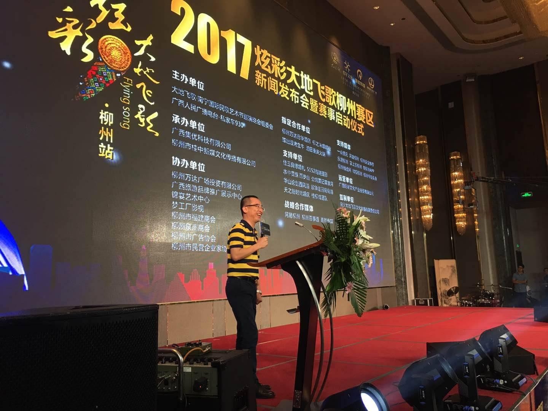 2017炫彩大地飞歌柳州赛区新闻发布会暨赛事启动仪式 在柳州万达嘉