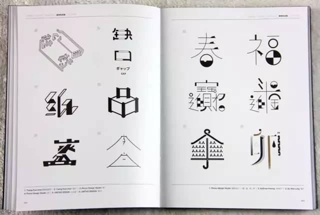 中国最牛b的字体设计书,没有之一!看完功力大增图片