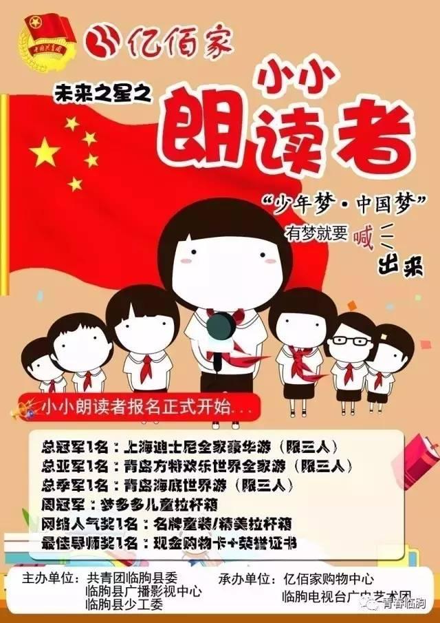 """少年梦·中国梦""""亿佰家杯""""小小朗读者第三场周赛选拔圆满结束"""