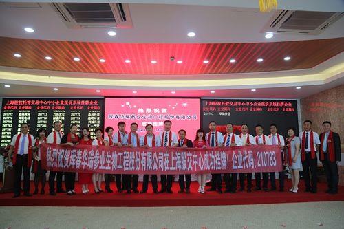 珲春华瑞参业生物工程围巾挂牌教程现场的法鱼骨针织股份仪式图片