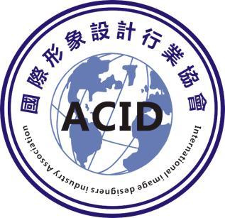 国际acid形象设计行业协会副主席公示名单