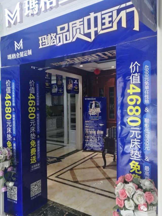 玛格品质中国行之店面布置 | 奋斗正当时,越努力越幸运!图片