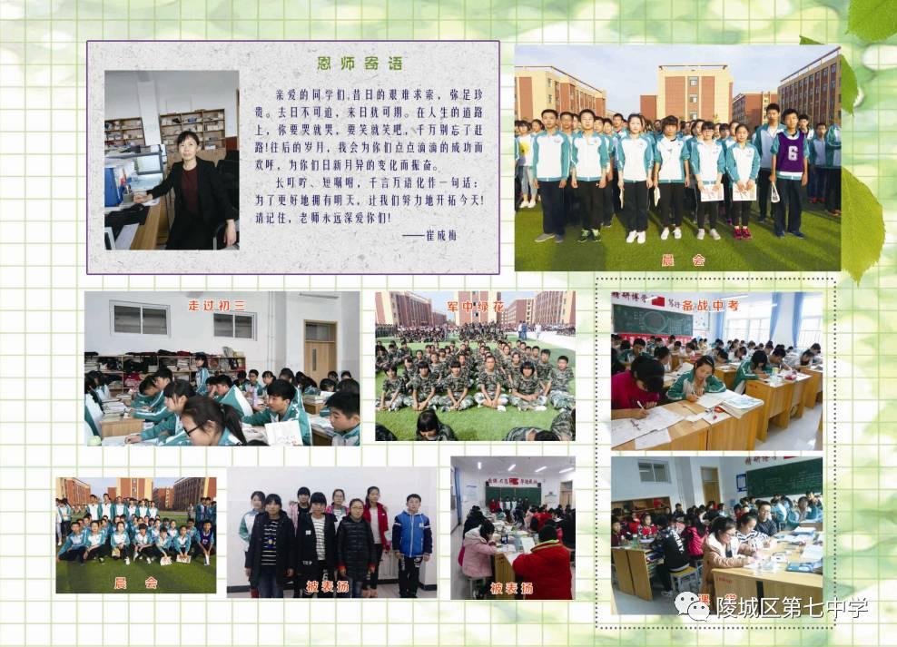 陵城区第七中学2017届毕业纪念册